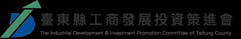臺東縣工商發展投資策進會