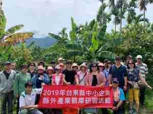 2019年台東中小企業縣外觀摩研習活動